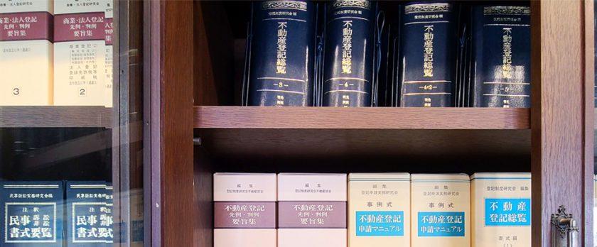 取扱業務_司法書士染谷総合法務事務所m