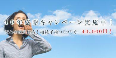 相続登記費用_司法書士染谷総合法務事務所_格安40周年キャンペーンmobile