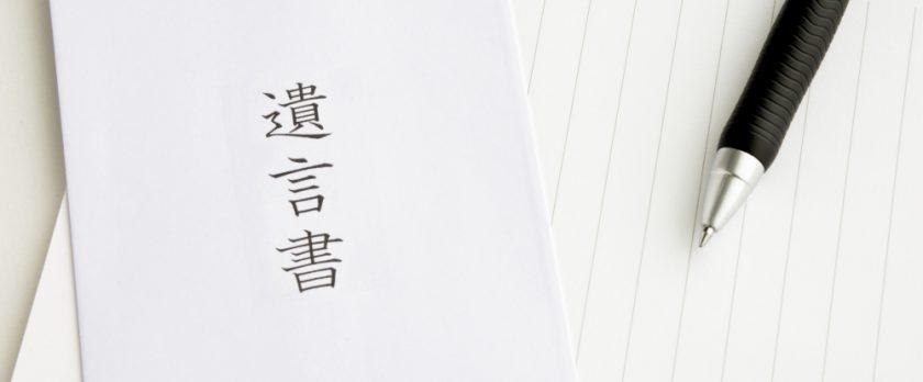 遺言作成サポート業務_司法書士染谷総合法務事務所