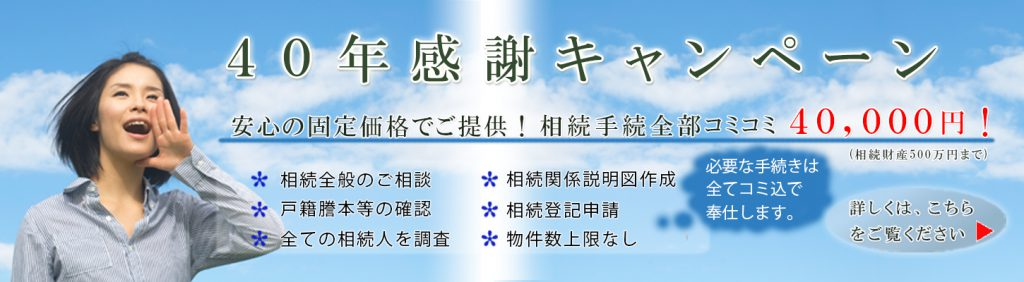 相続登記費用_司法書士染谷総合法務事務所_格安40周年キャンペーン1400