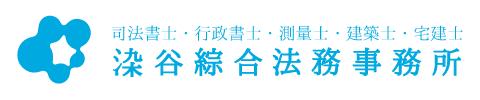 染谷総合法務事務所